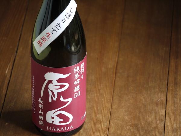 原田 純米吟醸 しぼりたて生原酒  入荷しました!