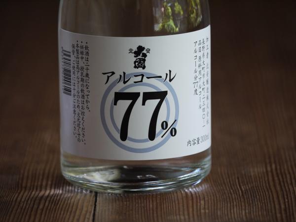 酒蔵が造るアルコール77% 入荷しました!