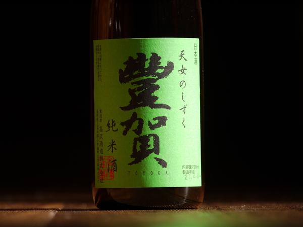 精米歩合以上の味・純米酒 @豊賀