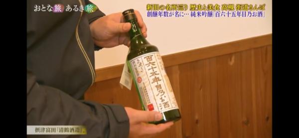 こちらも紹介されてました! @清鶴酒造 百六十五年目乃お酒