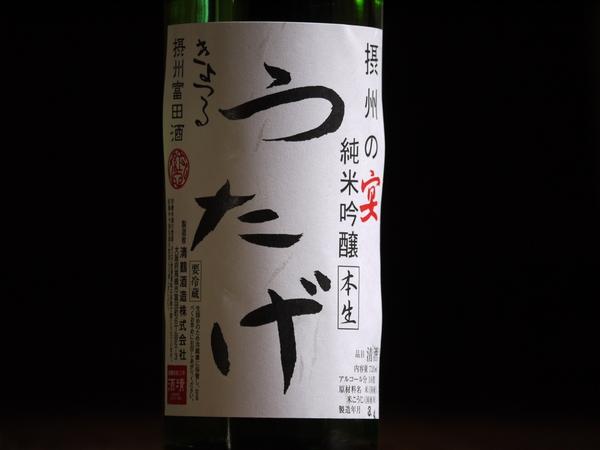 大阪府高槻市から、オリジナル日本酒「うたげ」入荷しました!