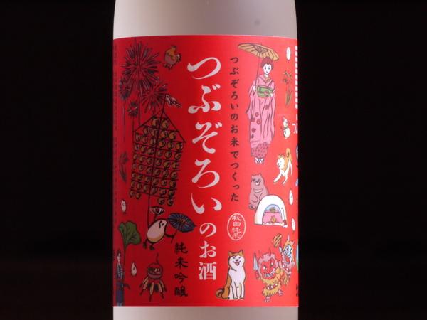 秋田県の出羽鶴さんから、「つぶぞろいのお酒」 @ALL秋田