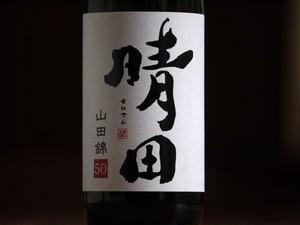 晴田 純米大吟醸 山田錦50 720ml