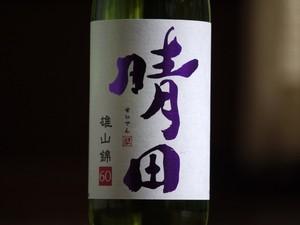 晴田 純米酒 雄山錦60 720ml
