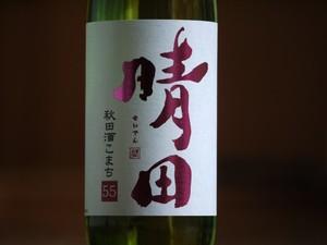 晴田 純米吟醸 秋田酒こまち55 720ml