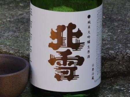 北雪 純米大吟醸生原酒 720ml