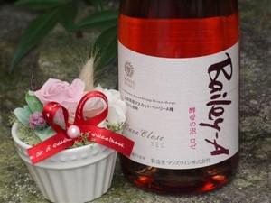 甲州 酵母の泡 ロゼ (スパークリングワイン)