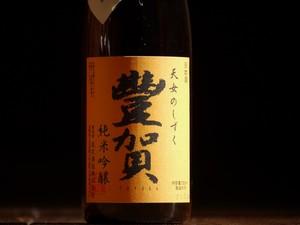 豊賀 純米吟醸 オレンジラベル 720ml