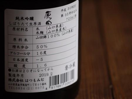 原田 純米吟醸 しぼりたて 720ml