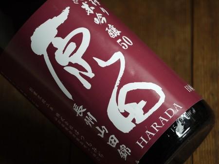 原田 純米吟醸 しぼりたて 1800ml