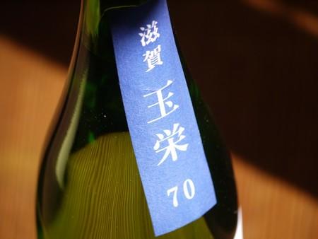 道灌 純米 生原酒 玉栄 湖弧艪 直汲み 720ml