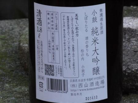小鼓 純米大吟醸 無濾過生原酒 「讃鼓」1800ml