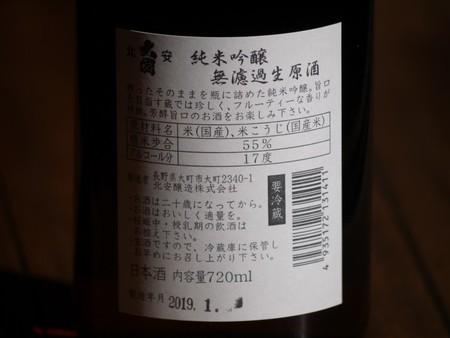 北安大國 純米吟醸 無濾過生原酒 720ml