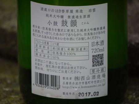 小鼓 純米大吟醸 無濾過生原酒 「鼓韻」720ml