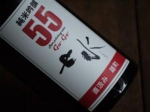七水(ひちすい) 55純米吟醸 直汲み 雄町Limited 720ml
