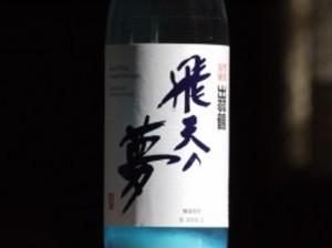出羽鶴 純米吟醸にごり生酒 飛天の夢 720ml