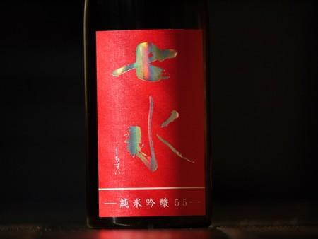 七水(ひちすい) 純米吟醸55 直汲み 720ml
