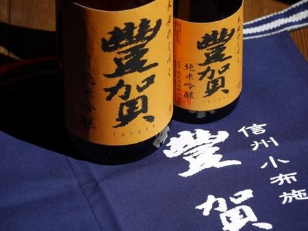豊賀 純米吟醸 中取り無濾過生原酒 オレンジラベル 1800ml