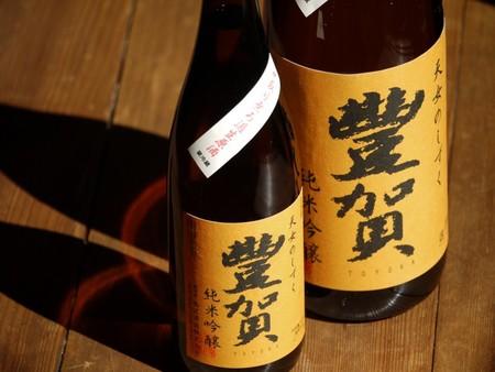 豊賀 純米吟醸 中取り無濾過生原酒 オレンジラベル 720ml