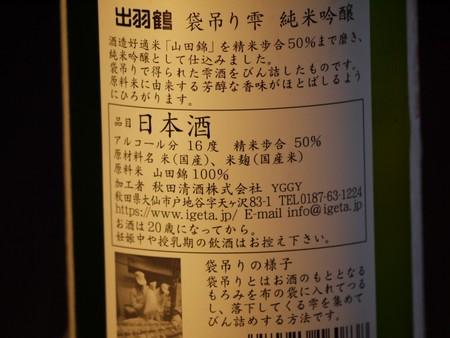 出羽鶴 袋吊り雫 純米吟醸 720ml