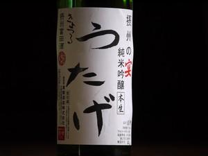清鶴 純米吟醸酒 「うたげ」 720ml