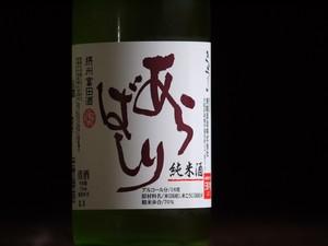 清鶴 純米酒 「あらばしり」 720ml