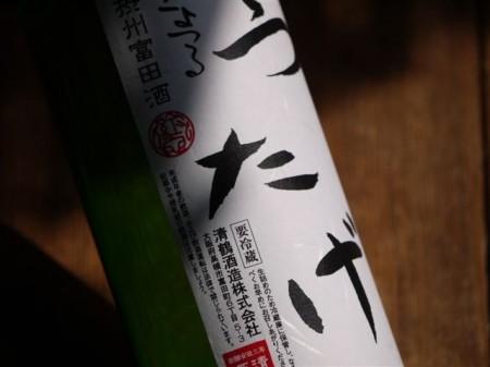 純米吟醸酒 「うたげ」 720ml