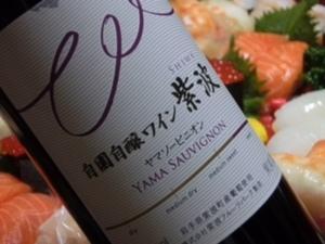 紫波(しわ)ワイン 紫波ヤマソービニオン (赤) 750ml
