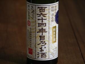 純米吟醸酒 「百六十四年目乃お酒」 720ml