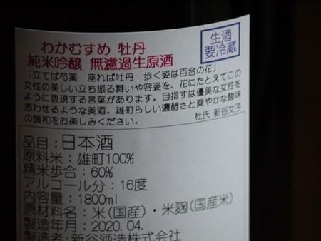 わかむすめ 牡丹 純米吟醸 1800ml