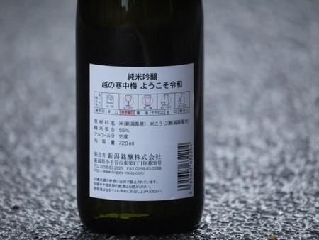 越の寒中梅 ようこそ令和 純米吟醸 720ml