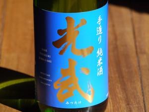 光武 手造り純米酒 1800ml