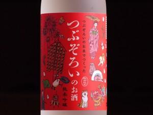 出羽鶴 純米吟醸 つぶぞろいのお酒 720ml