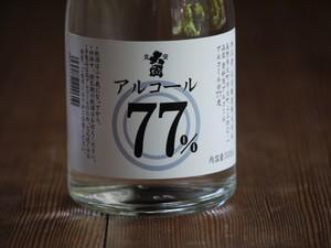 北安大國 アルコール77%