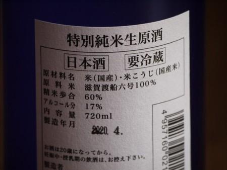 道灌 特別純米生 渡船 袋しぼり うすにごり  720ml