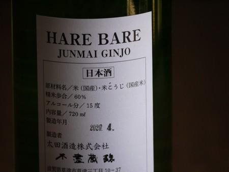道灌 純米吟醸 HARE BARE 720ml