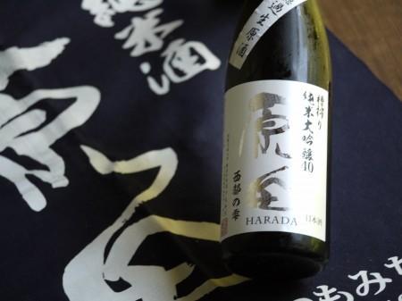 原田 純米大吟醸 西都の雫 無濾過生原酒 720ml