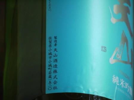 天山 純米吟醸 720ml
