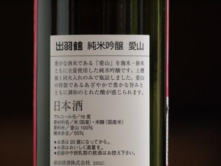 出羽鶴 純米吟醸 愛山 720ml