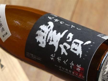 豊賀 純米大吟醸 黒ラベル 720ml