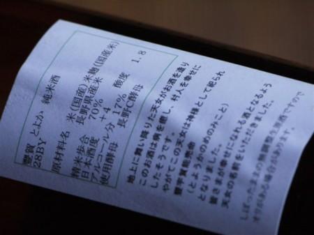 豊賀 純米 緑ラベル 720ml
