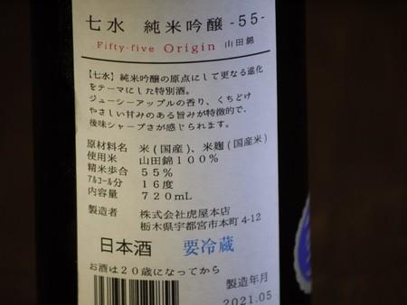 七水 純米吟醸55 山田錦 720ml