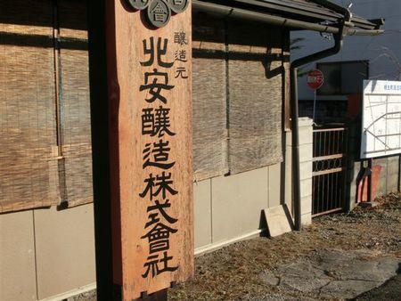 北安大國 ひやおろし  純米吟醸原酒 720ml