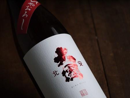 北安大國 ひやおろし  純米吟醸原酒 1800ml