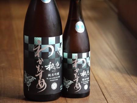 わかむすめ 秘色(ひそく) 純米吟醸 1800ml