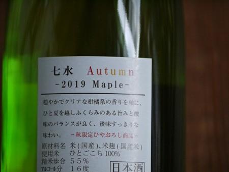 七水(しちすい) AUTUMN 1800ml