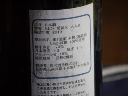 豊賀 夏純米 火入れ 720ml