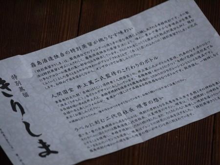 霧島 特別蒸留きりしま【赤】 720ml
