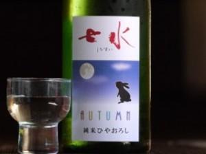 七水(ひちすい) 純米ひやおろし 720ml