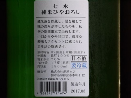 七水(ひちすい) 純米ひやおろし 1800ml